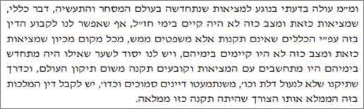 תחוקה לישראל